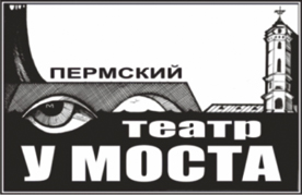 Театр у моста пермь официальный сайт афиша пермь национальная опера украины билеты
