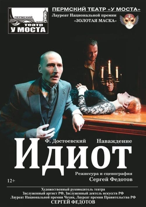 Театр у моста афиша цены афиша белгород кино и цены