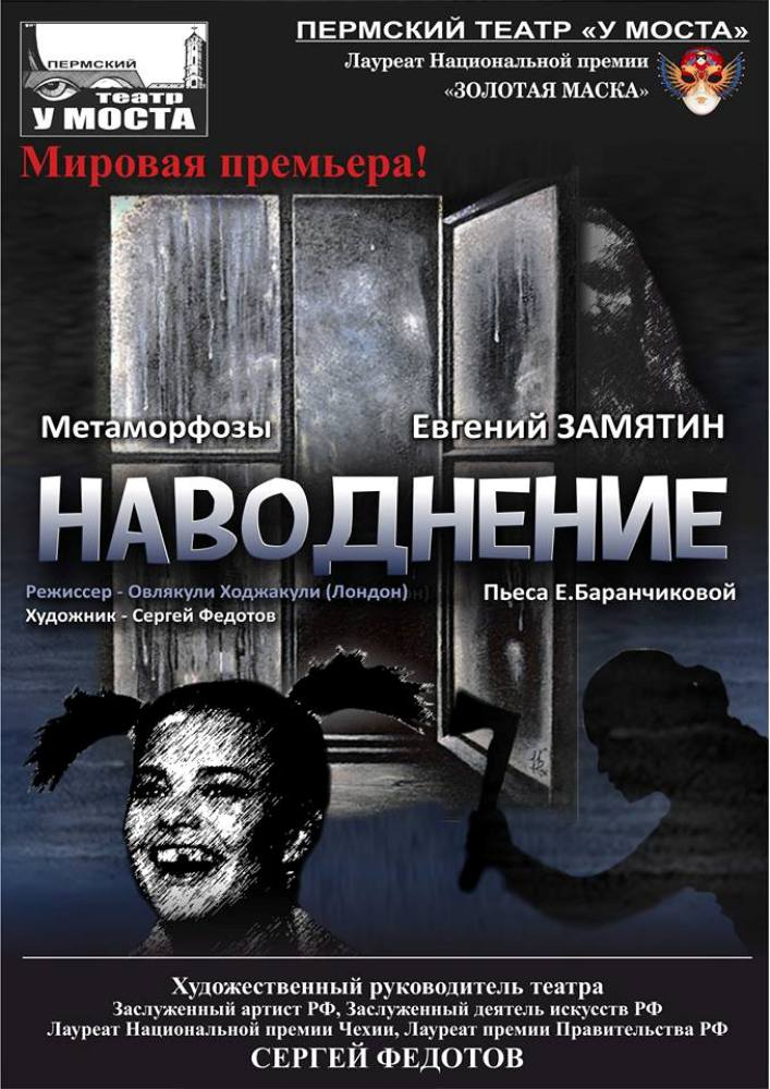 афиша ивана франка театров киева